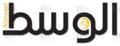 Alwasat newspaper logo.png