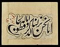 An ode from the Quran written out by Bechran Wellcome L0040183.jpg
