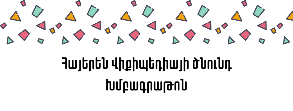 Armenian Wikipedia's birthday edit-a-thon banner.png