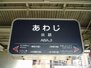 Awaji Station - Signage showing the four adjacent stations of Awaji Station