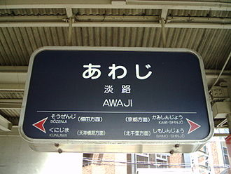 Awaji Station - Signage showing the four adjacent stations of Awaji Station