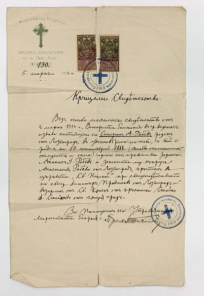 File:Baptism Certificat Dedeagach 5 March 1914.jpg