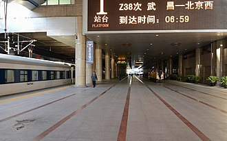 Beijing West railway station - Beijing West railway station Platform 1