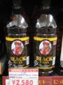 Bottles of Black Nikka Whisky.PNG