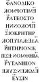 Boustrophedon Greek.png