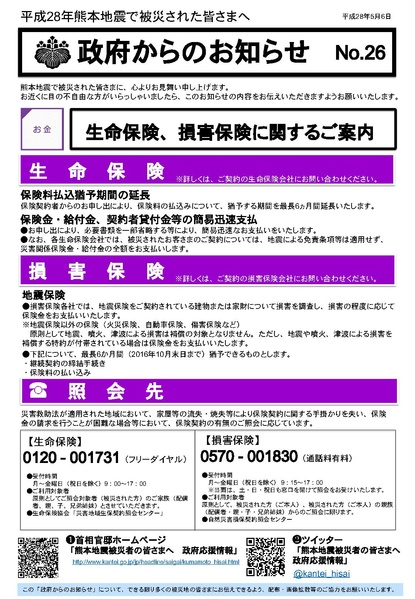 File:Bulletin for sufferers of Kumamoto Earthquakes by Japan Cabinet No 26.pdf