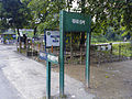 Burimari Bangladesh-India Border sign, taken from Bangladeshi side.jpg