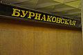 Burnakovskaya (Бурнаковская) (6618861629).jpg
