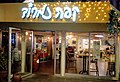 Cafe nimrod a.jpg