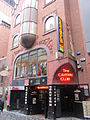Cavern Club, Liverpool - 2012-10-01 (9).JPG
