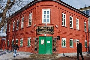 Chekhov Shop - Image: Chekhov Shop 2010