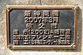 Chichibu Shin-kamiokabasi Meiban 1.jpg
