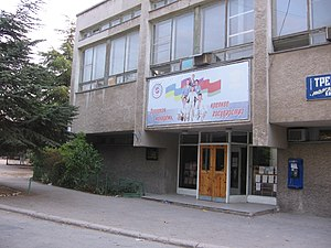 Sports school - Sports school in Sevastopol