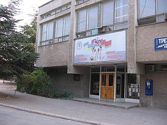 Sports school - Sports school in Sevastopol