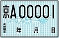 China license plate Beijing 京 GA36-2007 C.16.1.1.jpg