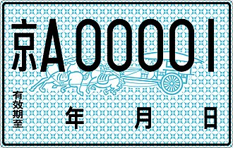 Vehicle registration plates of China - Front of Interim licence plate (drive in an administrative area only)