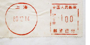 China stamp type G2.jpg