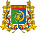 Coat of Arms of Svetlograd (Stavropol krai) proposed (1990s).png