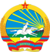 Coat of Arms of the People's Republic of Mongolia (1960-1991).png