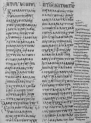 Codex Vaticanus 354 - Gospel of Matthew 8:1-10 in Vaticanus 354