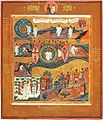 Creation of world icon (19 c., S-Peterburg).jpeg
