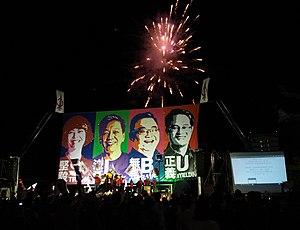 Sarawak state election, 2016 - Sarawak DAP Grand Finale campaign in Sibu.
