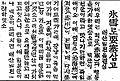 DongAIlBo-1923-7-29-KimGyeongCheon09.JPG