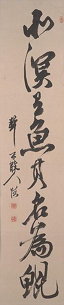 File:Dschuang-Dsi-Zhuangzi-first-book-fish-kun.jpg