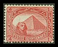 Egyptian stamp.jpg