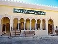 El Djamaa Oukkerri الجامع اوقري (48904461433).jpg