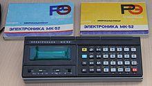 Vintage Soviet Calculator Elektronika MK 42  \u042d\u043b\u0435\u043a\u0442\u0440\u043e\u043d\u0438\u043a\u0430 \u041c\u041a-42  USSR 80s