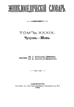 Encyclopedicheskii slovar tom 39.djvu
