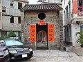Entrance gate of Ng Uk Tsuen, Yuen Long District 01.jpg