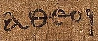 "The Greek word ""atheoi"" (""[those who are] without God"") as it appears on the early 3rd-century Papyrus 46"