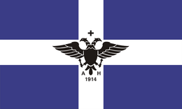 Flag of Northern Epirus.PNG