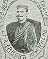 G.D.Savov Prilepsko IMARO.JPG
