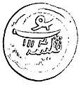Georgian coins. Neumann. 1863. 20893.JPG