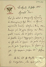 Germanos of Amasia Letter to Ion Dragoumis 16 February 1912 01.jpg