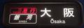 GingaTrainSigntoOsaka.png