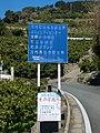 Guide sign of Nishi-ku office Yoshino Branch-Kumamoto Yoshino Elementary School.jpg