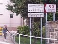HKU 91 & 93 Pokfulam Road Jockey Club Student Village 利瑪竇宿舍 Ricci Hall signs visitor March-2012.jpg