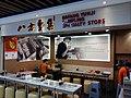 HK 上環 Sheung Wan 信德中心 商場 Shun Tak Centre mall restaurant 八方雲集 October 2016 Lnv 06.jpg