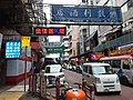 HK 佐敦 Yau Ma Tei 佐敦道 Jordan Road December 2018 SSG 03.jpg