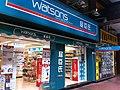 HK CWB Tung Lo Wan Road shop Watsons Jan-2013 n Midland Realty.JPG