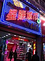 HK Mongkok 47-51 Shantung Street night Chung Kiu Commercial Building SIM City mall name sign Oct-2012.JPG