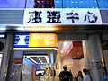 HK Mongkok night Nathan Road 664 Wai Fung Plaza a.jpg