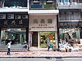 HK SW 上環 Sheung Wan 永樂街 Wing Lok Street August 2019 SSG 15.jpg