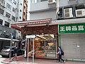 HK SW 上環 Sheung Wan 永樂街 Wing Lok Street carpark July 2020 SS2 01.jpg