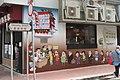 HK SW 上環 Sheung Wan 蘇杭街 Jervois Street cleverly Street shop noodle Feb 2017 IX1.jpg