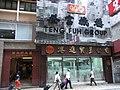 HK Sheng Wan 上環 文咸西街 Bonham Strand West 登富機構 Teng Fuh Group Nam Pak Hong Building June-2012.JPG